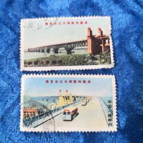 南京长江大桥顺利建成邮票2枚合售(甲箱1
