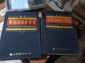世界医学经典名著译丛:梅氏腹部外科手术学(第10版)(上下卷)