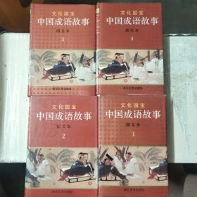 中国成语故事:图文本