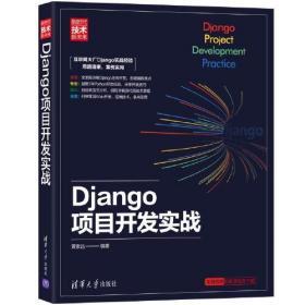 Django项目开发实战