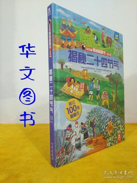 乐乐趣揭秘翻翻书传统文化:揭秘二十四节气