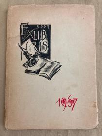 藏书票大全 Ussr Exlib Ris 1967 限印3000册,此册编号第539册