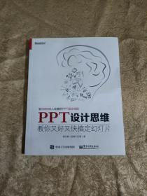 PPT设计思维:教你又好又快搞定幻灯片