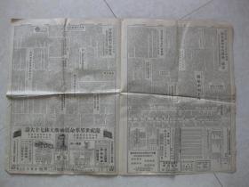 1949年12月21日人民日报第五至八版,二野司令部顷发表进入川黔作战以来战绩公报、解放峨眉等