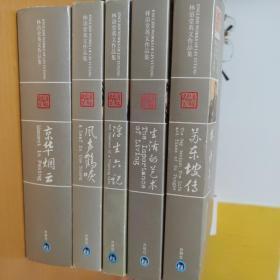 林语堂英文作品集   五部   外研社