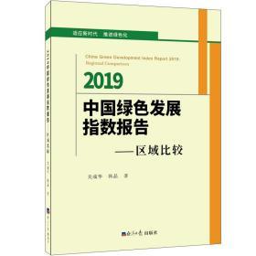 中国绿色发展指数报告2019-区域比较