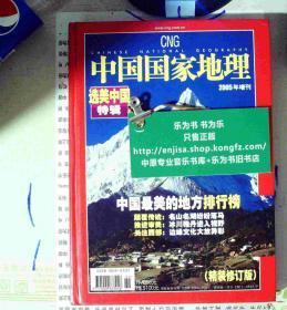 中国国家地理·选美中国特辑(精装修订版)(2005年度增刊)9771009633056  正版现货A0068S
