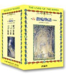 预售魔戒指环王日语插画版三卷版大尺寸版