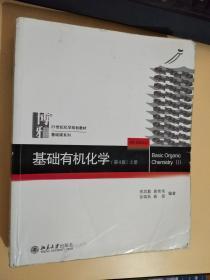 基础有机化学(第4版)上册 第四版