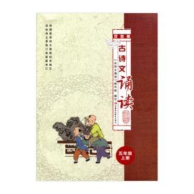 古诗文诵读 五年级上册5上 双色版 五年级同步教辅 苏教版