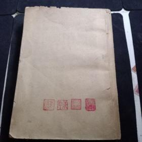 爱迪生传           民国三十年十月初版