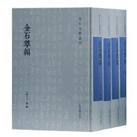 新书--金石文献丛刊:金石萃编(全四册)精装