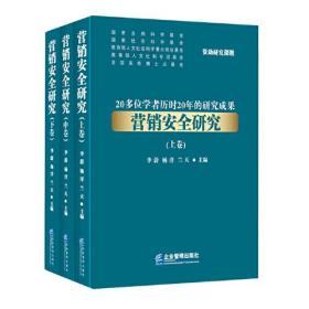 营销安全研究(全三卷)