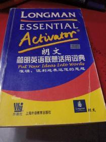 朗文简明英语联想活用词典