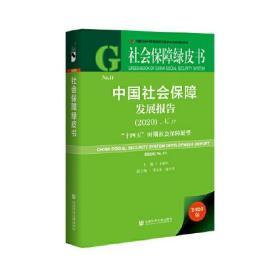 社会保障绿皮书:中国社会保障发展报告(2020)