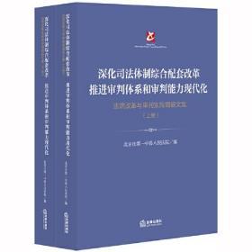 深化司法体制综合配套改革