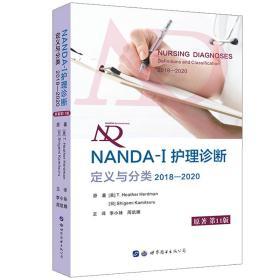 NANDA-I护理诊断:定义与分类:2018—2020:原著第11版
