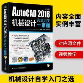 cad教程书籍 机械制图 AutoCAD2018中文版机械设计完全自学 cad机械制图建筑工程室内设计 零基础入门软件教材2016/2014/2010/2007