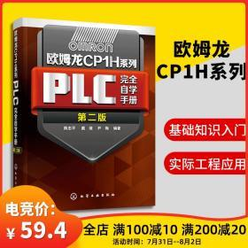 正版 欧姆龙CP1H系列PLC完全自学手册第二版 欧姆龙plc入门教程书籍 欧姆龙PLC安装维护与系统设计学习 plc编程及应用从入门到精通