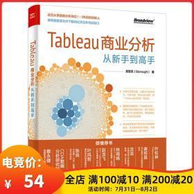 正版 Tableau商业分析从新手到高手 Tableau智能软件应用实战教程书籍 数据分析入门书籍商业数据挖掘处理技术书籍