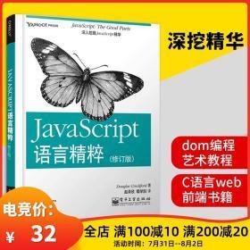 正版 JavaScript语言精粹 修订版 javascript高级程序设计从入门到精通 javascript dom编程艺术教程 c语言web前端书籍