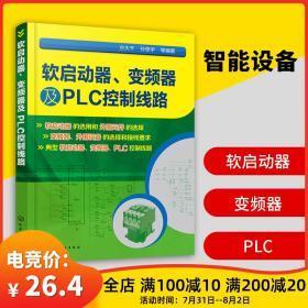 正版 PLC变频器软启动器安装选用与使用 变频器控制线路大全PLC故障教材 变频器维修技术教程书籍图解 电动机控制线路应用技术书籍