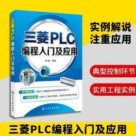 三菱PLC编程入门及应用 三菱FX2N系列plc编程入门教程书籍 三菱FX2N编程指令系统软件操作应用技术教材 零基础学plc从入门到精通