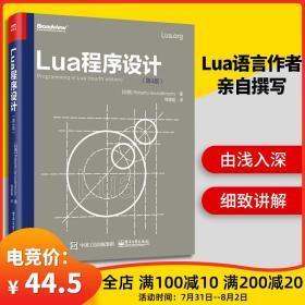 正版 Lua程序设计 第4版 Lua5.3编程语言基础入门教程书籍 Lua编程程序设计 Lua编程方法技巧整型位运算瞬表延续数据函数编程教程