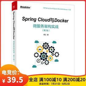 正版 Spring Cloud与Docker微服务架构实战 第2版 spring cloud教程书籍 Spring Cloud和Docker构建微服务开发设计技术教程书籍