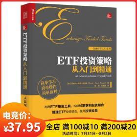 正版 ETF投资策略从入门到精通 提高收益玩转指数基金投资指南 基金资产配置套利 定投技巧提高投资收益玩转ETF策略技术书籍