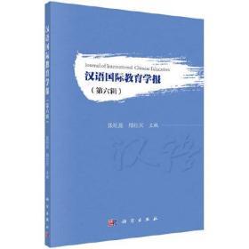 汉语国际教育学报(第6辑)