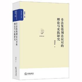非法集�Y刑法���Φ睦砬嘌嫜壑欣涔庖簧琳��c���`研究