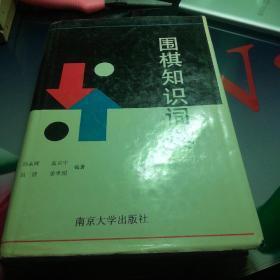《围棋知识词典》