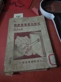 中国地理习题评解,民国时期