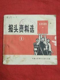 报头资料选 (1)