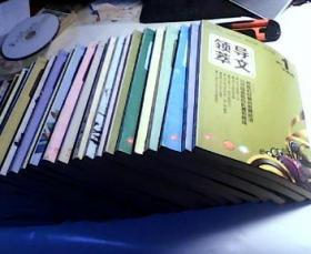 领导文萃 2011年1.2.3.4月上下、5月上、6.7月上下、8月上,5月上下 9月下,10.11.12月上下. 增刊1.2  共23本