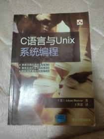 C语言与Unix系统编程