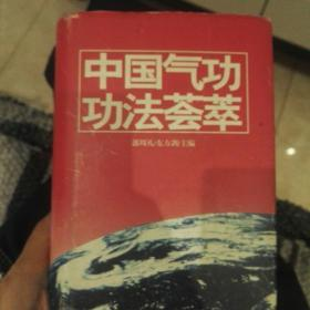 中国气功功法荟萃