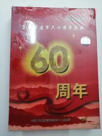 建军六十周年庆典 DVD碟片  (全新未拆封)