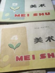 美术(3,4册)河北省小学试用课本