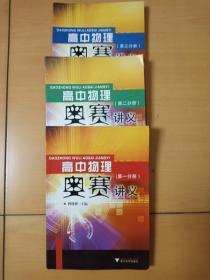 高中物理奥赛讲义(第1-3分册)