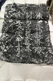 金代碑拓,大定二十八年三月,莱阳县界…胶水县界令。界碑拓片。宣纸很厚,整张纸拓,留有题跋空间。品相如图,按图发货。