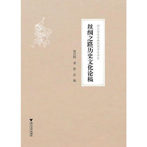 丝绸之路历史文化论稿/浙江学者丝路敦煌学术书系