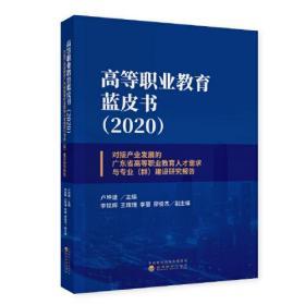 高等职业教育蓝皮书(2020)