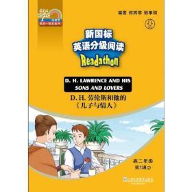 新国标英语分级阅读:第1辑:高二年级(全5册)