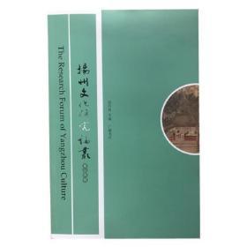 扬州文化研究论丛:第廿四辑 9787555414216
