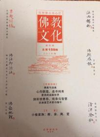 佛教文化(双月刊,2019年第1期,总第159期)  本期专题特稿~佛教与油画 中国佛教协会主办杂志期刊 定价20.00元