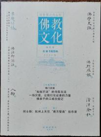 佛教文化(双月刊,2020年第1期,总第165期)  本期专题特稿~佛门抗疫  中国佛教协会主办杂志期刊 定价20.00元
