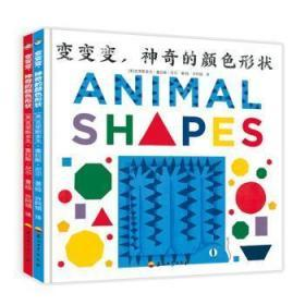 全新正版图书 变变变,神奇的颜色形状 [美]克里斯多夫·塞拉 斯·尼尔 著/绘 许阿错 译 石油工业出版社 9787518333080 胖子书吧
