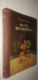 【俄文原版】一个举重家的道路【软精】1953年版